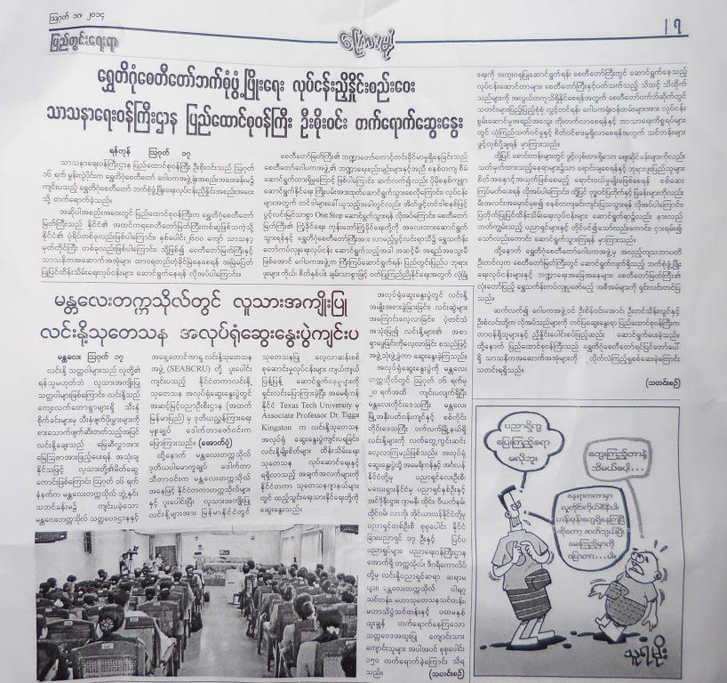 Press_Coverage_2_web