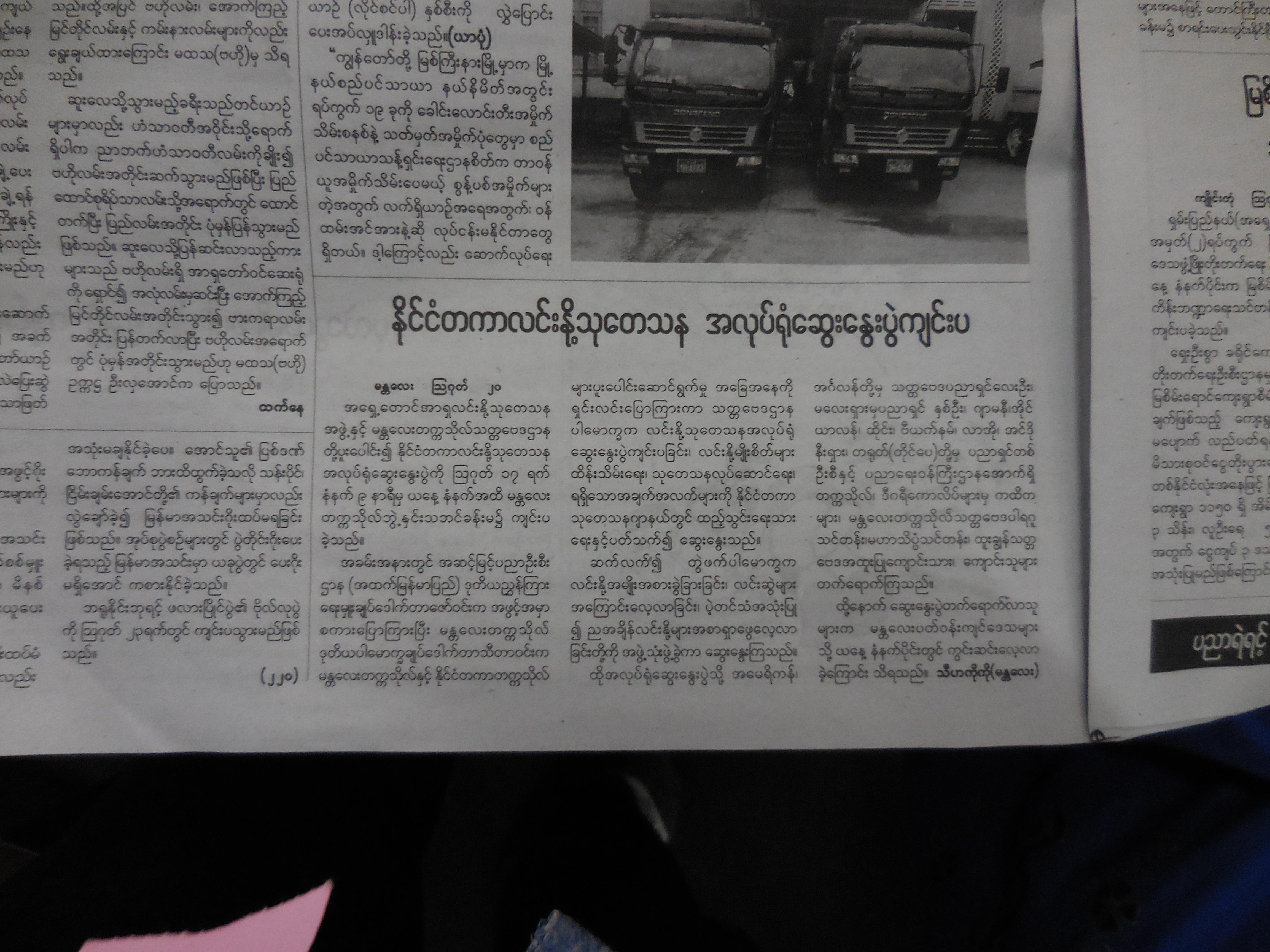 Press_Coverage_3