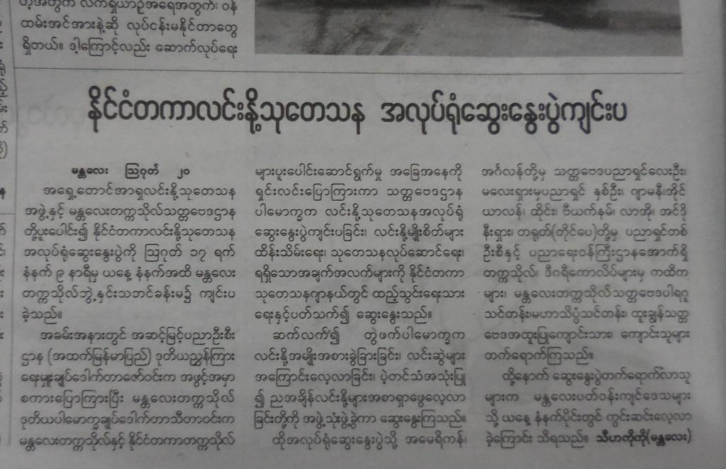 Press_Coverage_4_web
